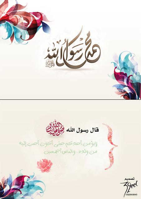 تصميم غلاف كتيب بموضوع محمد رسول الله